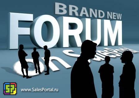 Форум о продажах и для продавцов
