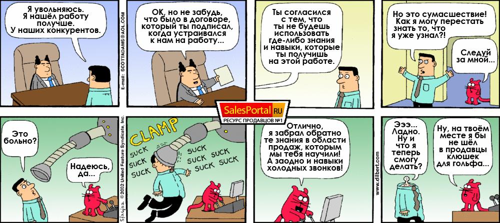 Гилберт представляет: Я увольняюсь!