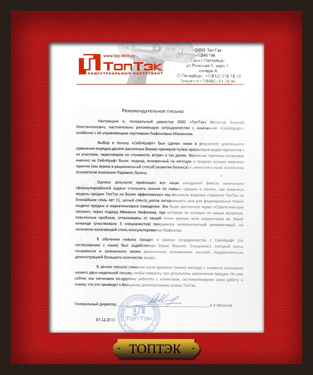 Консалтинг Михаила Люфанова - благодарность компании TopTech