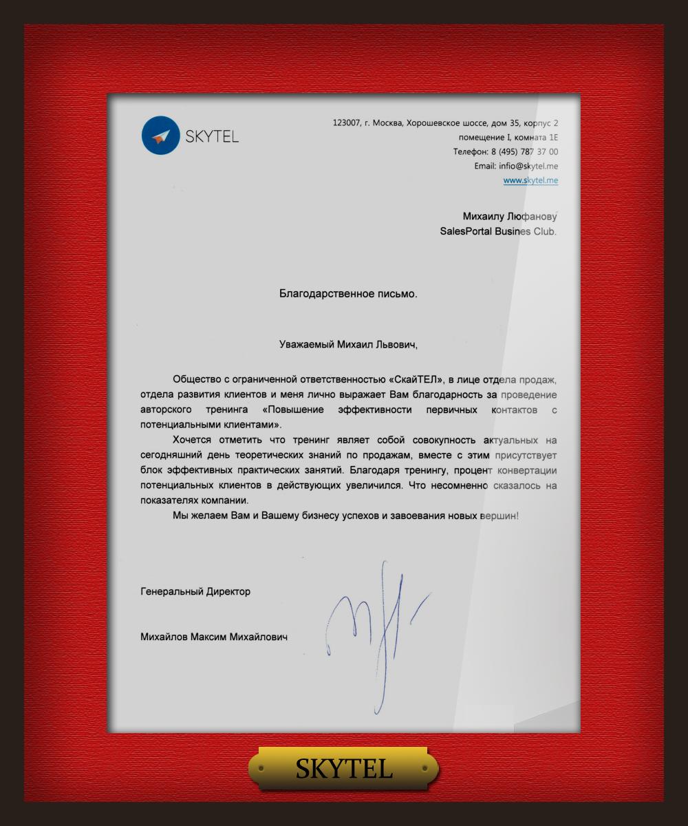 Тренинг Михаила Люфанова - благодарность компании Скайтел / Нейрика