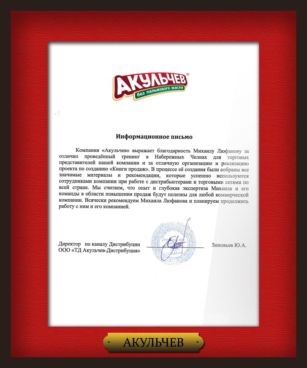 Тренинг Михаила Люфанова - благодарность компании Акульчев