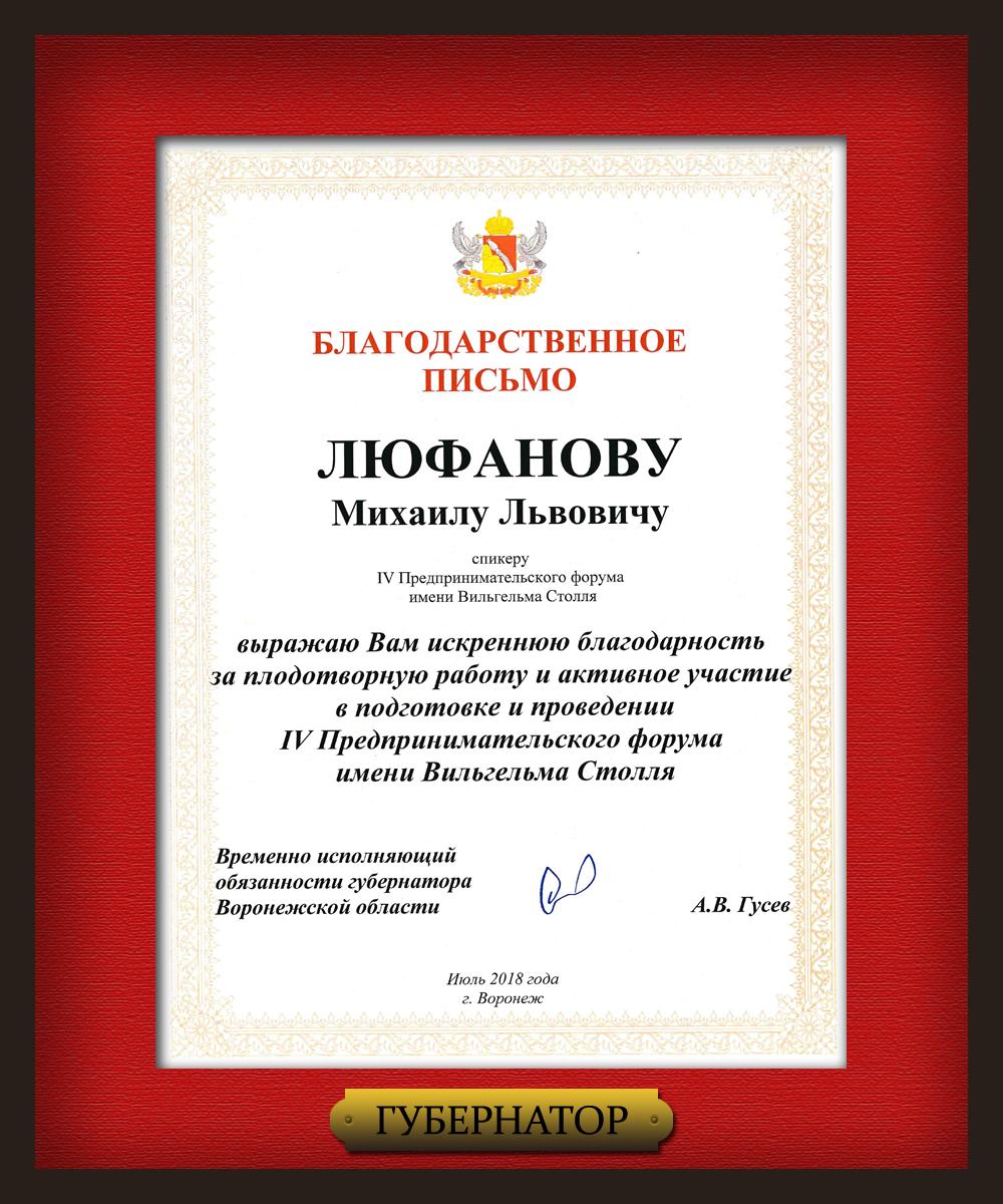 Тренинг Михаила Люфанова - благодарность губернатора Воронежской области