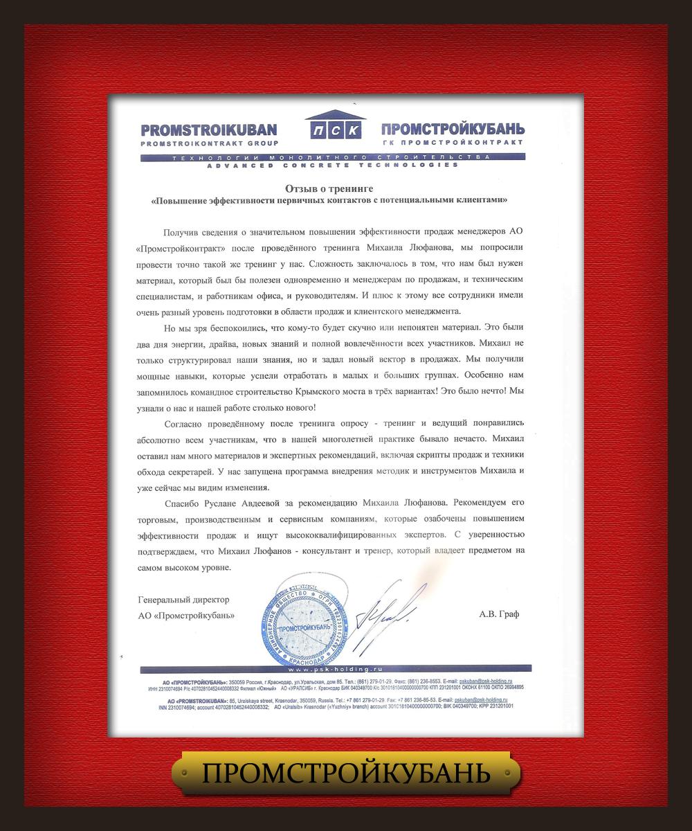Тренинг Михаила Люфанова - благодарность компании ПСК Кубань
