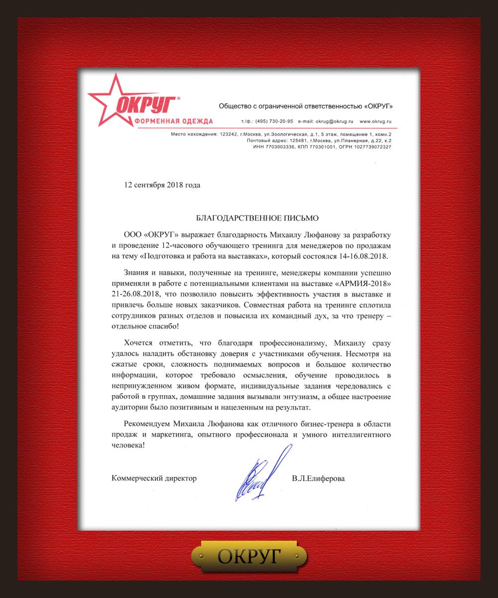 Тренинг Михаила Люфанова - благодарность компании Округ