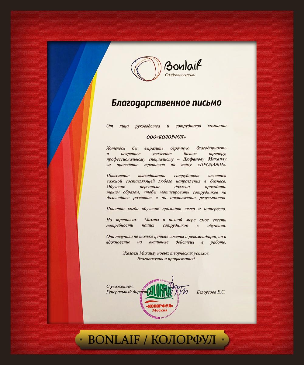 Тренинг Михаила Люфанова - благодарность компании Бонлайф/Колорфул