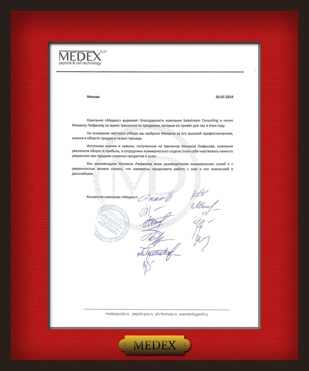 Тренинг Михаила Люфанова - благодарность компании МЕДЕКС / MEDEX