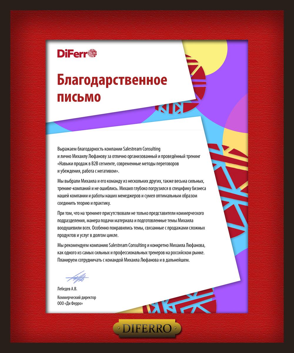 Тренинг Михаила Люфанова - благодарность компании DiFerro / ДиФерро
