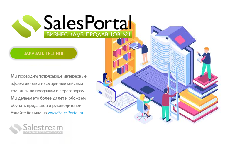 SalesPortal Тренинги по продажам