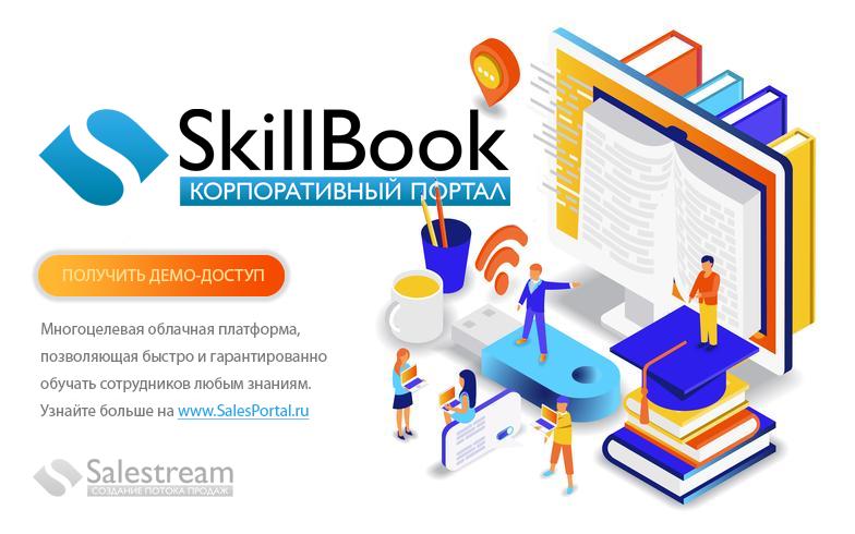 Обучающий портал SkillBook