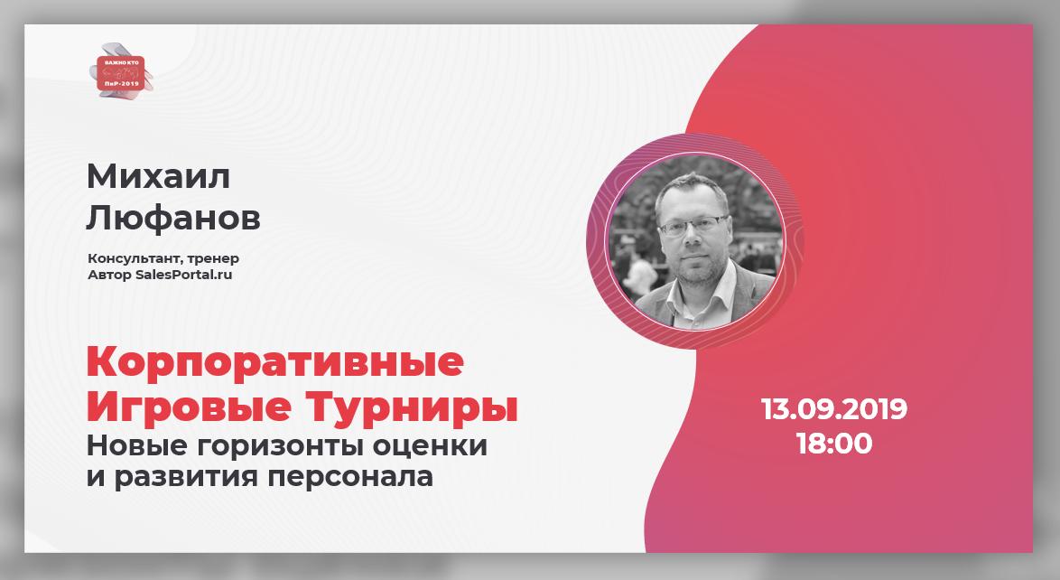 Выступление Михаила Люфанова на ПИР-2019