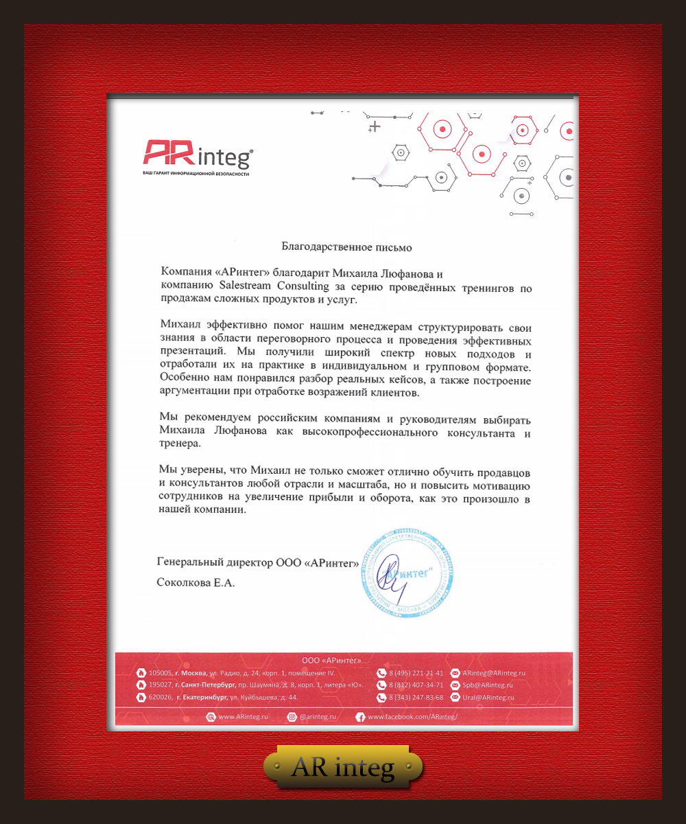 Отзыв компании AR integ / АР Интег
