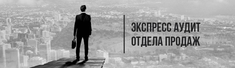 Экспресс аудит отдела продаж